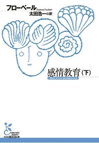 感情教育(下) (古典新訳文庫)