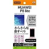 レイ・アウト HUAWEI P8 Lite さらさらタッチ反射防止・防指紋フィルム RT-HP8LF/H1