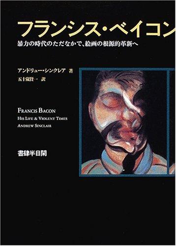 フランシス・ベイコン―暴力の時代のただなかで、絵画の根源的革新へ