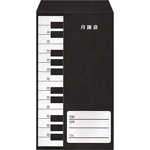 月謝袋「鍵盤」(10枚入り) 会費袋 集金袋