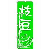 「枝豆」のぼり旗 1色 緑