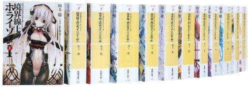 GENESISシリーズ 境界線上のホライゾン 文庫 1-13巻セット (電撃文庫)