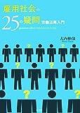 雇用社会の25の疑問―労働法再入門―