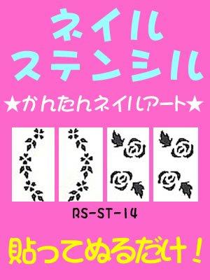 ネイルステンシル バラ2パターン
