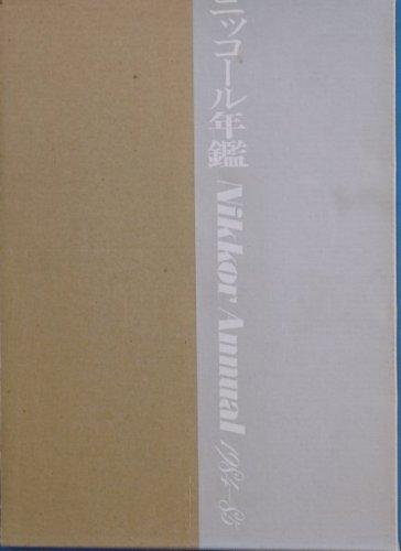 ニッコール年鑑〈1984-85〉 (1985年)