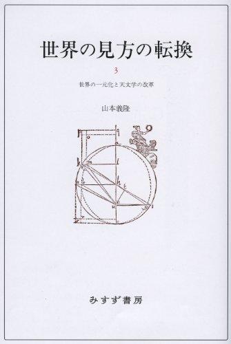 世界の見方の転換 3 ―― 世界の一元化と天文学の改革