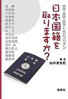 日本国籍を取りますか?―国家・国籍・民族と在日コリアン