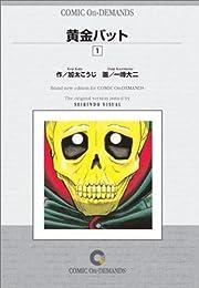 黄 金バット (1) オンデマンド版 [コミック] (青林堂B.O.D.シリーズ)