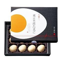 [東京お土産]東京銀座たまご (東京土産・国内土産)