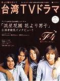 もっと知りたい! 台湾TVドラマ (BSfan mook21)