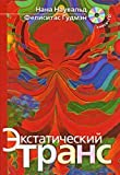img - for Book CD. The ecstatic trance. Ritual posture for entering into a trance / Kniga CD. Extaticheskiy trans. Ritualnye pozy dlya vkhozhdeniya v trans book / textbook / text book