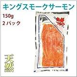 【キングスモークサーモン 150g×2パック】カナダ産天然キングサーモン。冷凍品【送料込】