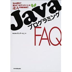 JavaプログラミングFAQ