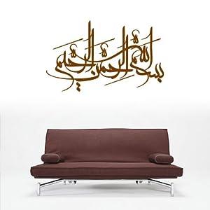 Bismillah Allah Calligraphy Arabic Islamic Muslim Wall Art Sticker 095 UK WALL STICKERS