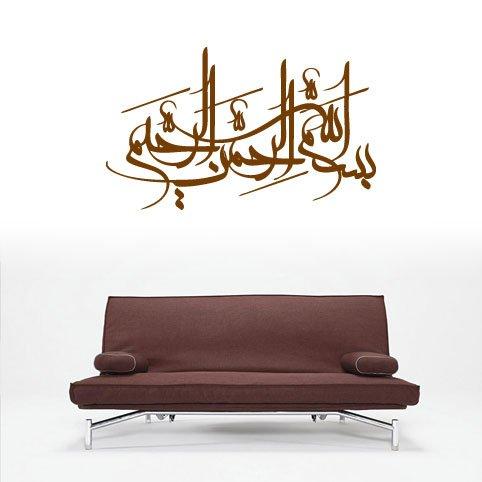 Bismillah Allah Calligraphy Arabic Islamic Muslim Wall Art Sticker