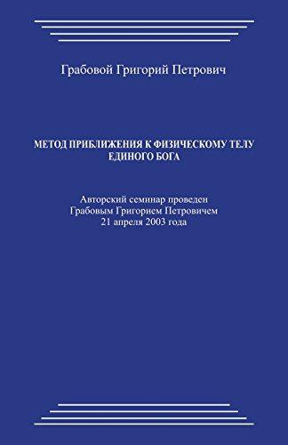 metod-priblizhenija-k-fizicheskomu-telu-edinogo-boga