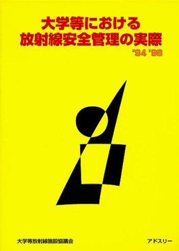 大学等における放射線安全管理の実際