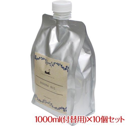 高精製ホホバオイル1000ml付け替え用×10個セット 天然100%ナチュラル保湿パワーオイルマッサージオイルオイルやベビーオイル、クレンジング、スキンケアに