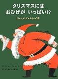 クリスマスにはおひげがいっぱい!?—ほんとのサンタさんの話
