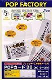 Too インクジェットマテリアル POPカードB8(中)ケース付 A4・4枚入/ケース8枚付 IJPO-042A4