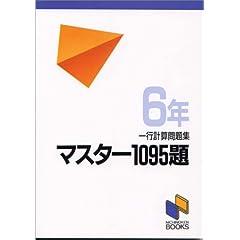 �}�X�^�[1095�� ��s�v�Z���W 6�N (�}�X�^�[1095���s�v�Z���W�V���[�Y)