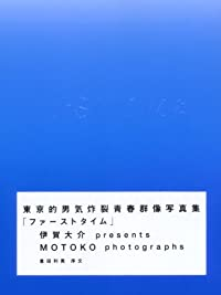 First time―伊賀大介・MOTOKO