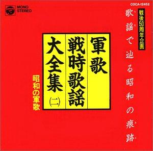 軍歌・戦時歌謡大全集2/昭和の軍歌