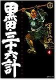 黒田・三十六計 (4)