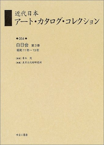Modern Japan art / catalog / collection (054)
