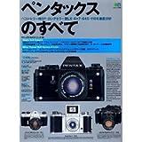ペンタックスのすべて―ベストセラー機SP・ロングセラー機LX・6×7・645・110を徹底分析 (エイムック―マニュアルカメラシリーズ (456))