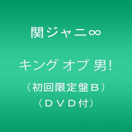 キング オブ 男!(初回限定盤B)(DVD付)