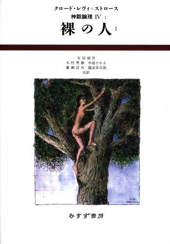 裸の人 1 (神話論理 4-1)