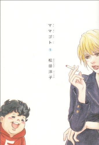 ママゴト1 (ビームコミックス)