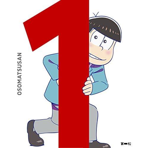 おそ松さん 第一松 [DVD]をAmazonでチェック!