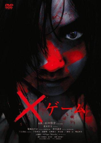×ゲーム [DVD]