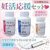 妊活応援セット プレメント+シリンジセット(男性用+女性用+イソフラボン シリンジ20回分)