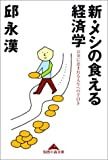 メシの食える経済学 / 邱 永漢 のシリーズ情報を見る