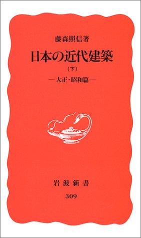 日本の近代建築〈下 大正・昭和篇〉 (岩波新書) -