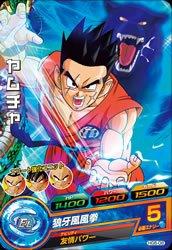 ドラゴンボールヒーローズ 6弾 ヤムチャ 【狼牙風風拳】 (HG6-08)