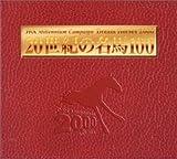 20世紀の名馬100 DVD全10巻BOXセット