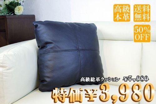 高級本革クッション 総革クッション 45cm ブラック