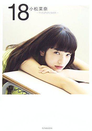小松菜奈 first photo book 18