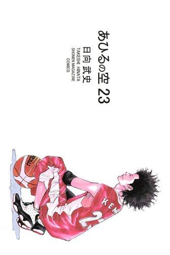 あひるの空(23) (講談社コミックス)