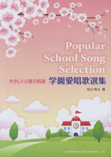 Gentle school song anthology of Nigro 2部合唱 tablature