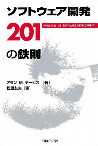 ソフトウェア開発201の鉄則