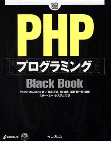 PHPプログラミングblack book