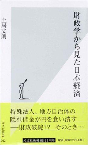 財政学から見た日本経済