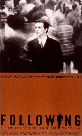 フォロウィング [DVD]