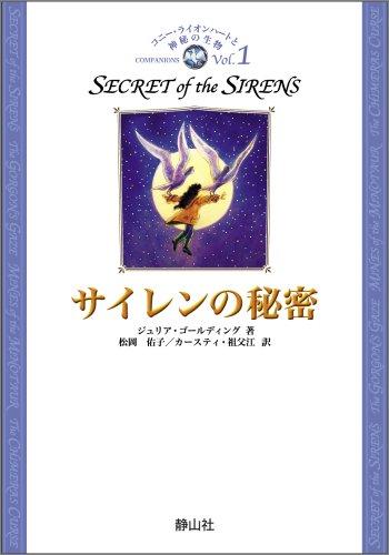 サイレンの秘密 [コニー・ライオンハートシリーズ 第一巻] (コニー・ライオンハートと神秘の生物)