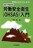 2007年改正対応 労働安全衛生(OHSAS)入門